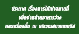 04-สนามเทนนิส61